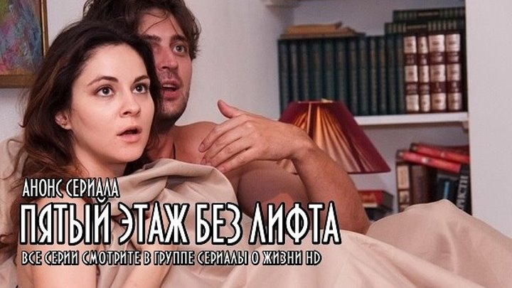 ПЯТЫЙ ЭТАЖ БЕЗ ЛИФТА - анонс сериала