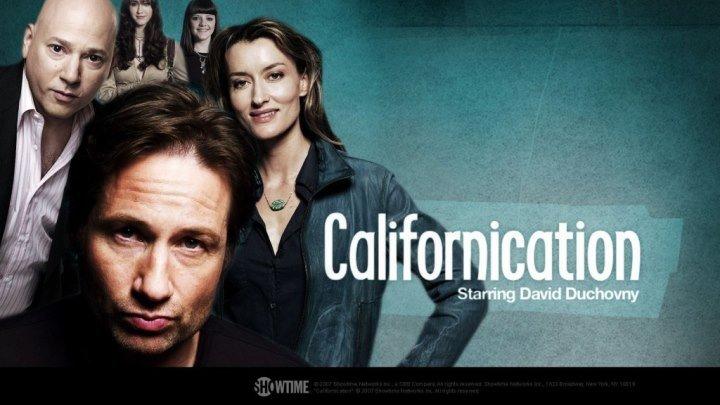 Блудливая Калифорния (Californication). 2007. 1 сезон 5 серия