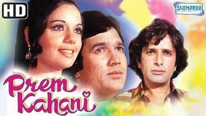 ИСПЫТАНИЕ ЛЮБВИ (Драма)1975