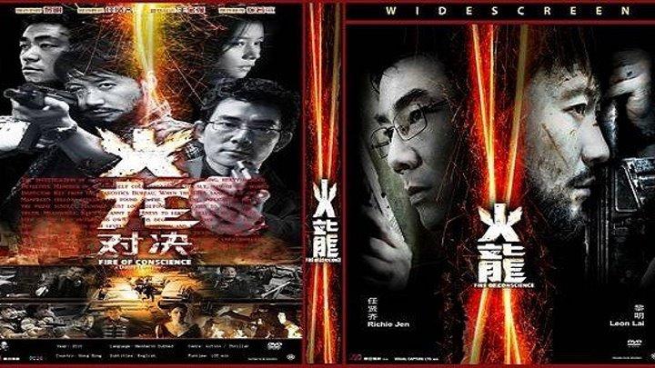 Угрызения совести HD(2010) 720р.Боевик,Триллер,Криминал,Детектив_Гонконг