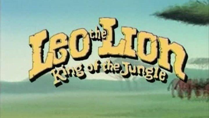 Лев Лео, король джунглей - США 1994 г