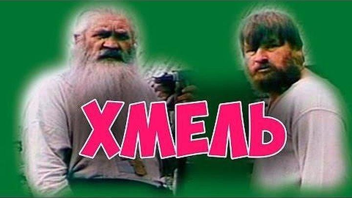 """ХМЕЛЬ"" (1991)"