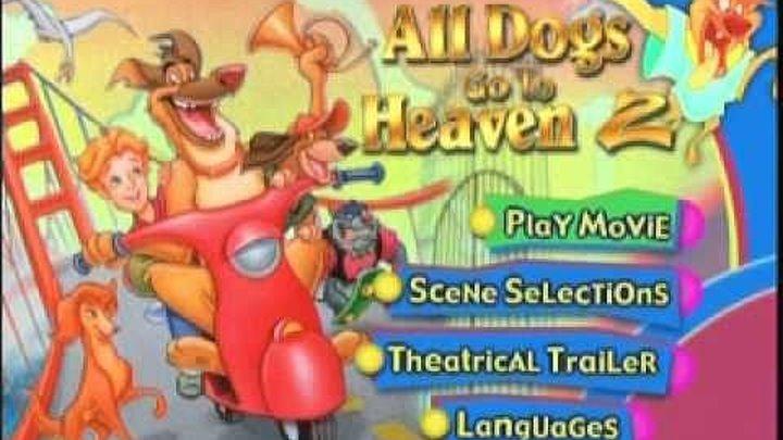 Все псы попадают в рай 2 - США 1996 г