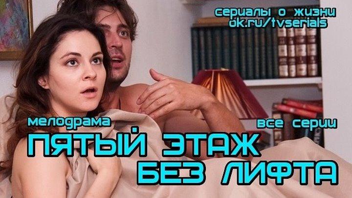 ПЯТЫЙ ЭТАЖ БЕЗ ЛИФТА - мелодрама (все 4 серии)