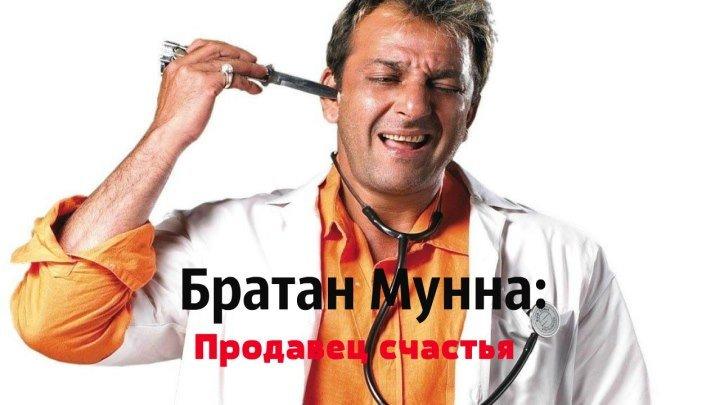 """Фильм """"Братан Мунна: Продавец счастья"""" (2003) в HD."""