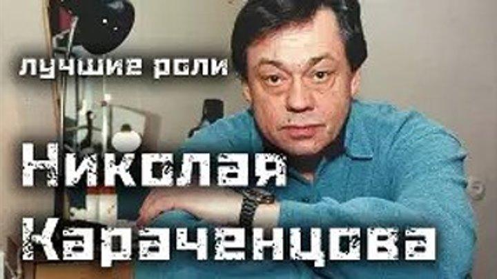 Сегодня отмечает день рождения Николай Караченцов поздравляем !!!