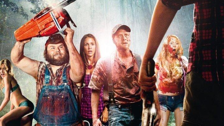 Убойные каникулы (2010) комедия