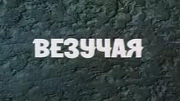 Везучая 1987 г., Драма