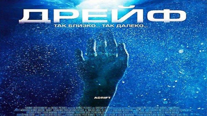 Открытое море 2: Дрейф. (2006) Триллер, драма.