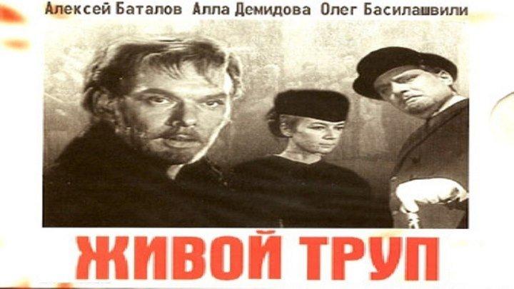 Живой труп 1968 г., Драма, Экранизация 2 серия