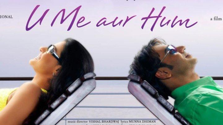 Ты Я и Мы (2008) Индия