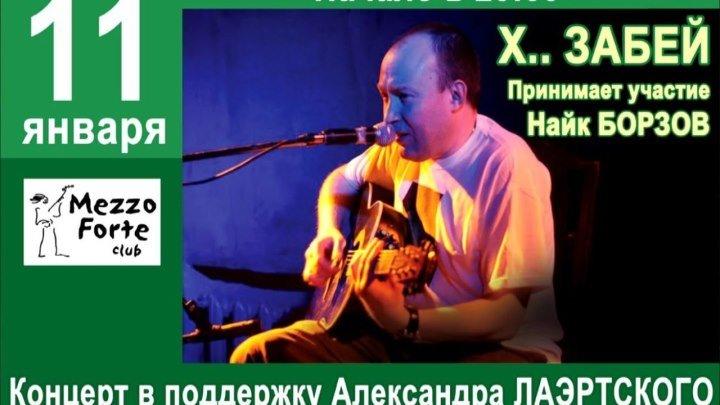 Х..Забей в поддержку Александра Лаэртского♛ (11. 01. 2013 г.) HD
