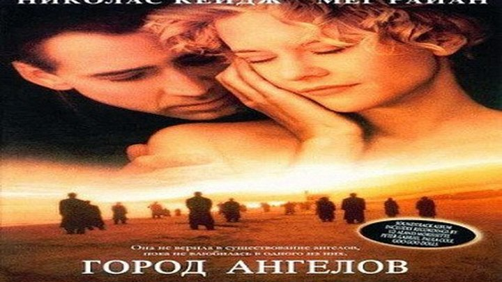 City of Angels.1998.BDRip-AVC