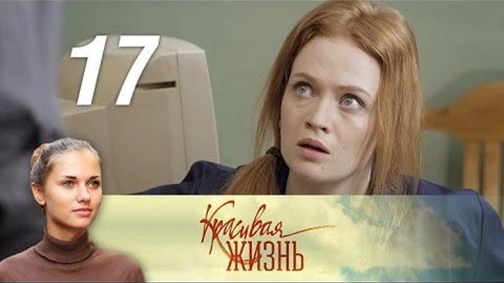 Красивая жизнь 17 серия (Мелодрама)