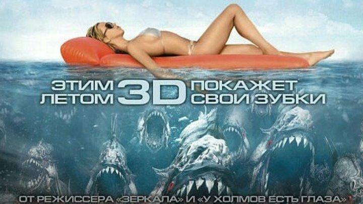 Пираньи 3D (2010) фантастика, кинокомедия, ужасы
