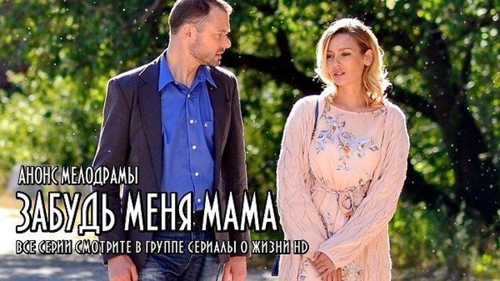 ЗАБУДЬ МЕНЯ МАМА - анонс мелодрамы