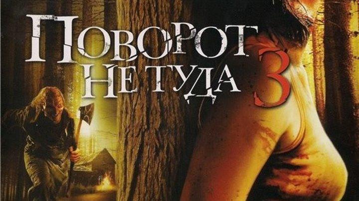 Фильм Поворот не туда З НD (2ОО9)
