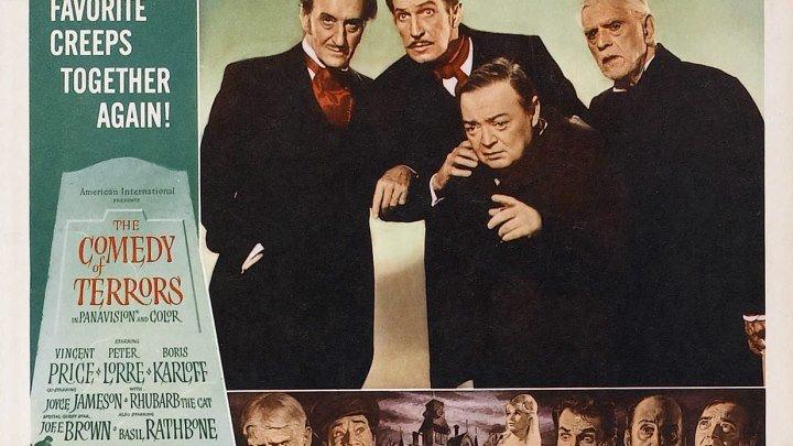 The Comedy Of Terrors 1963 (Drama parody) - Vincent Price, Peter Lorre, Boris Karloff, Basil Rathbone, Joe E. Brown