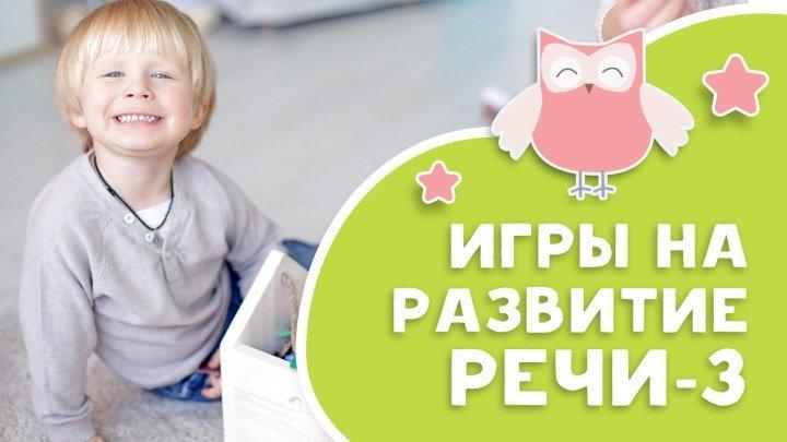 Логопед для непосед_ игры на запуск речи - 3 [Любящие мамы]