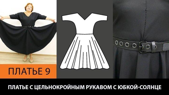 ПЛАТЬЕ №9 Платье отрезное без выкройки с треугольным вырезом и юбкой солнце с цельнокроеным рукавом #10мерок