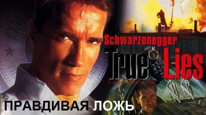 ПРАВДИВАЯ ЛОЖЬ (Боевик-Триллер-Комедия США-1994г.) Х.Ф.
