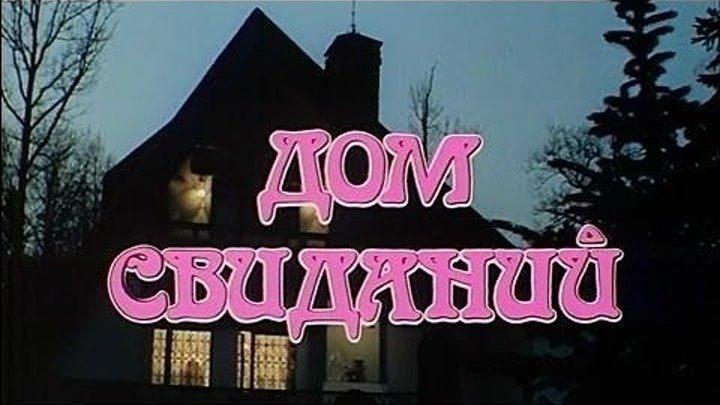 """""""Дом Свиданий"""" (1991)"""