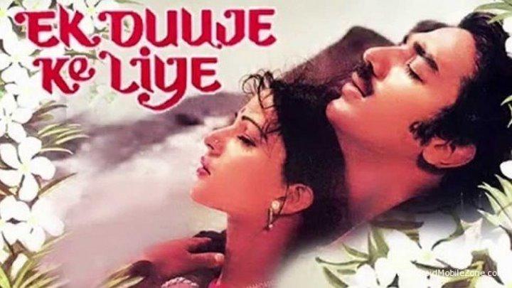 СОЗДАНЫ ДРУГ ДЛЯ ДРУГА (1981) Мелодрама,Драма