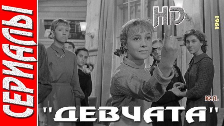 ''Девчата'' (1961) Комедия, Мелодрама, Советский фильм