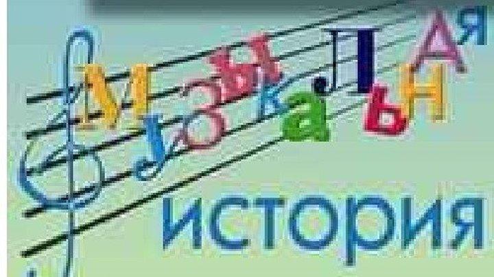 Музыкальная история - (Мюзикл,Комедия) 1940 г СССР