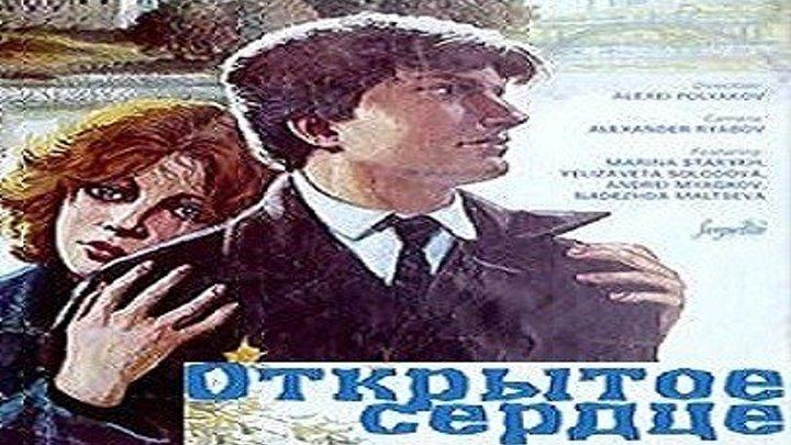 Открытое сердце 1982 г., мелодрама