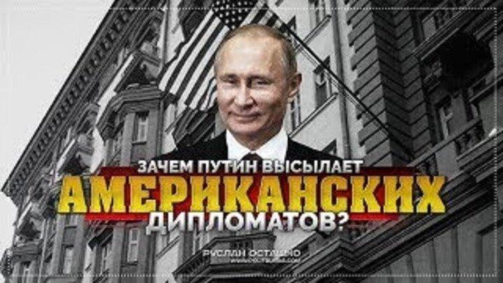 Зачем Путин высылает американских дипломатов (Руслан Осташко)