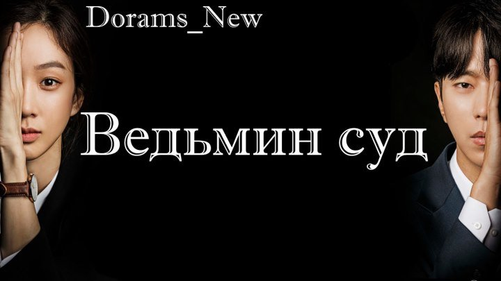 (Оригинал) Ведьмин суд 13 серия
