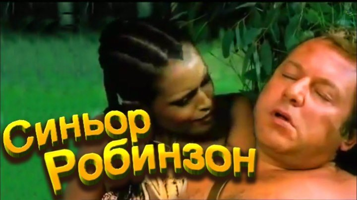 Синьор Робинзон.1976.1080p.мелодрама, комедия, приключения