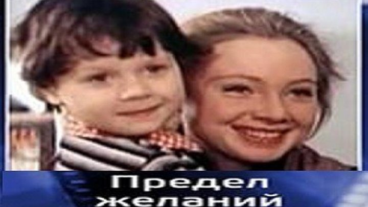 Предел желаний 1982 г., Киноповесть, Детский, Семейный