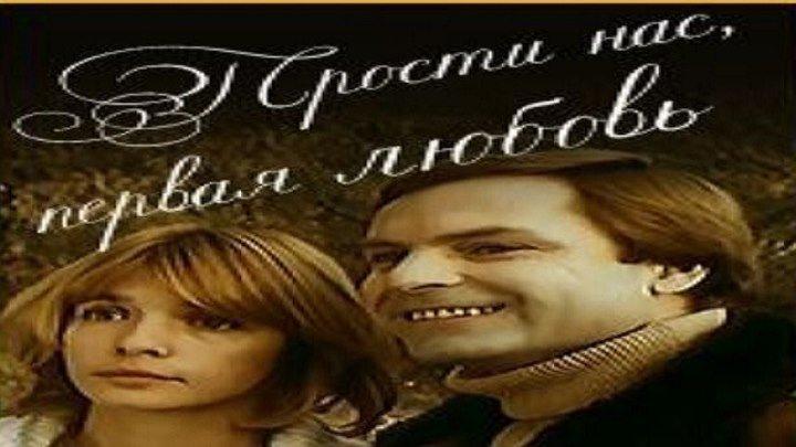 Прости нас, первая любовь 1984 г., драма