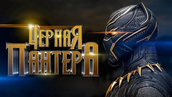 Чёрная Пантера – Русский Тизер-Трейлер (2018)