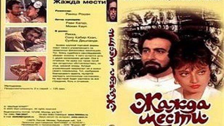 ЖАЖДА МЕСТИ (Боевик, Триллер, Драма)1988