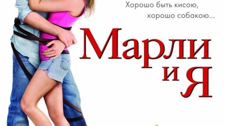 Марли и я - (Комедия,Семейный) 2008 г США