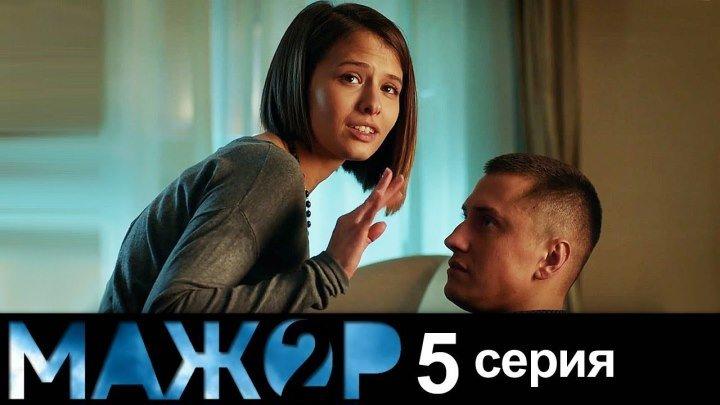 Мажор 2 - 5 серия - (2 сезон 5 серия) - русский детектив HD