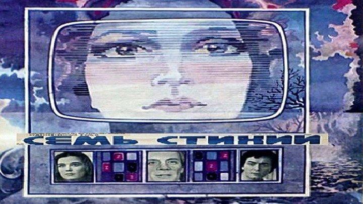 Семь стихий 1984, фантастика, экранизация,