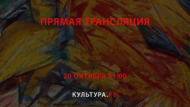 «Догадки, прорывы, предвидения авангарда» — Калининград