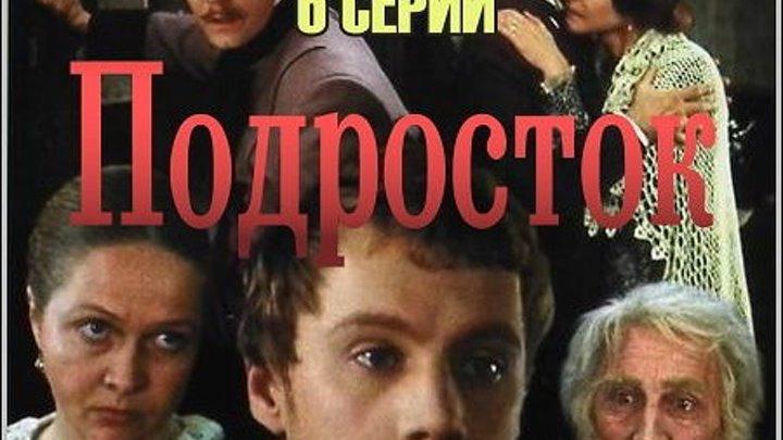 Кино ПОДРОСТОК Жанр: Драма, Исторический. Страна: СССР.