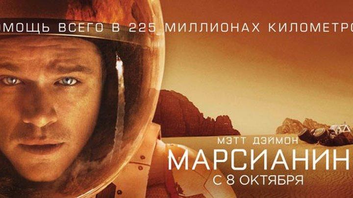 Марсианин (2015).HD. (фантастика, приключения)