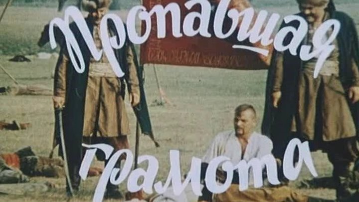 """""""Пропавшая Грамота"""" (1972)"""