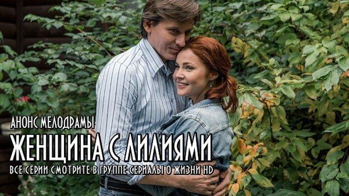 ЖЕНЩИНА С ЛИЛИЯМИ - анонс мелодрамы