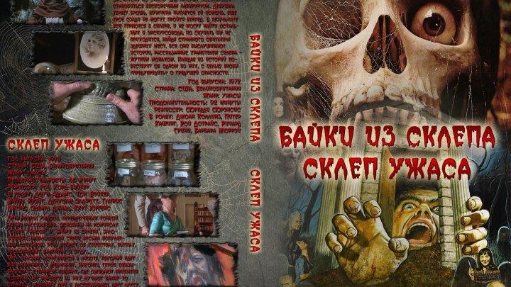 Байки из склепа - Склеп Ужаса -1973 ¦ Ужасы ¦