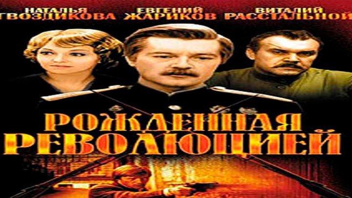 Рождённая революцией. 9. Последняя встреча, часть 1 (1977)