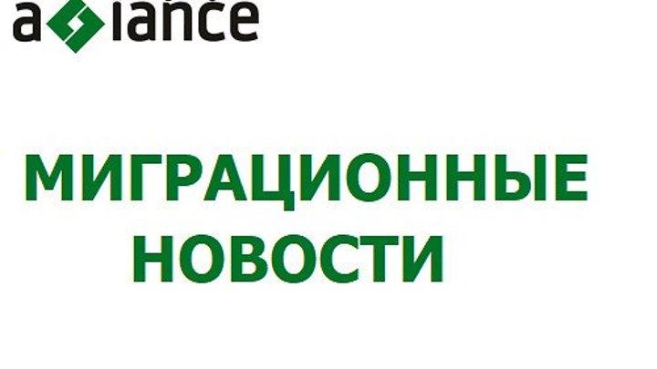 Миграционные новости: Прокуратура пытается расторгнуть фиктивный брак иностранца с гражданкой РФ