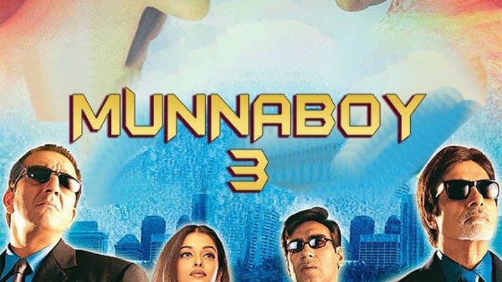 Munnaboy-3 / Муннабой-3 (узбек тилида хинд кино)HD