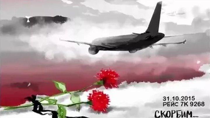 Памяти погибших в авиакатастрофе 31.10.2015. в Египте.